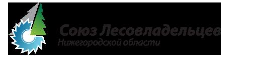 Союз лесовладельцев Нижегородской области