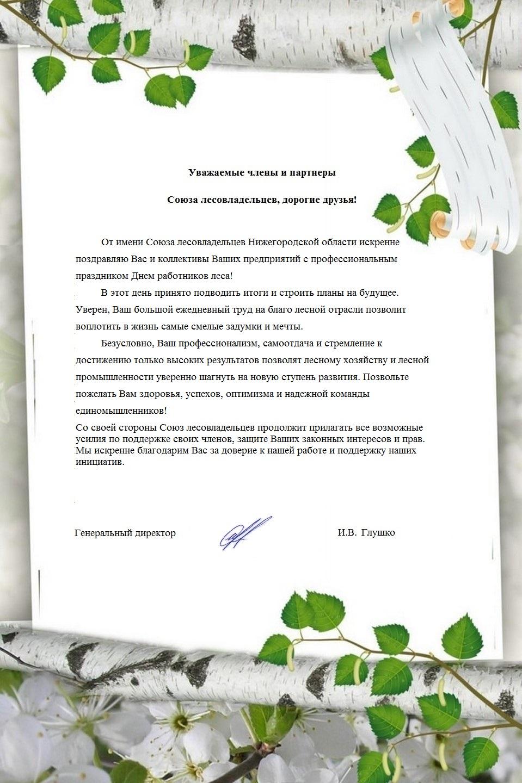 День работников леса и лесоперерабатывающей промышленности поздравления фото 510